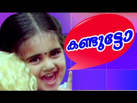 കണ്ടൂട്ടോ | Malootty Comedy | Baby Shamili Malayalam Films | Malayalam Comedy Scenes