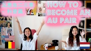 How to become an Au Pair 互惠生科普篇(如何申请) | Au Pair  | Our experience