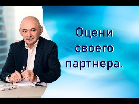 Оцени своего партнера. Фильм первый Александр Свияш