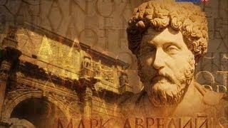 Марк Аврелий - Афинская школа