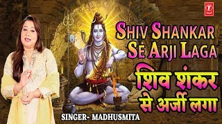 शिव शंकर से अर्जी Shiv Shankar Se Arji I New Latest Shiv Bhajan I MADHUSMITA I Full HD Video Song