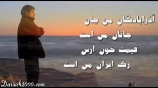 Dariush: Azar Abadegan, داریوش آذرآبادگان