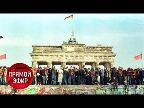 30 лет спустя: Внучка Горбачёва о падении Берлинской стены. Андрей Малахов. Прямой эфир 08.11.19