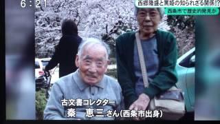 9月29日、テレビ愛媛のニュース番組で取り上げられた、西郷隆盛に関する...