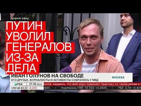 Путин уволил генералов из-задела Голунова