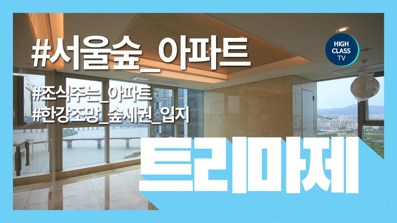 연예인이 많이 사는 아파트! 트리마제 서울숲 아파트 38평 B타입 KOREAN LUXURY HOUSE TRIMAJE