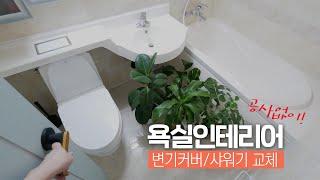 SUB) 공사없이 욕실인테리어 누수공사마무리 ㅣ 변기커…