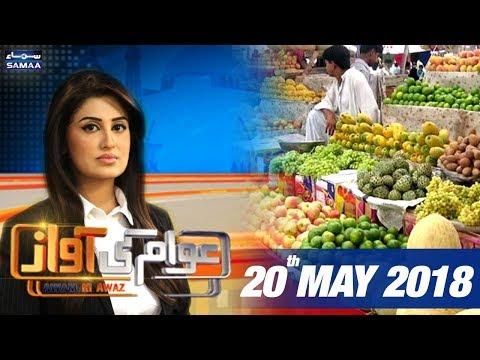 Ramzan Mein Munafah Khoron Ki Loot Maar   Awam Ki Awaz   Farah Yousuf   SAMAA TV   20 May 2018
