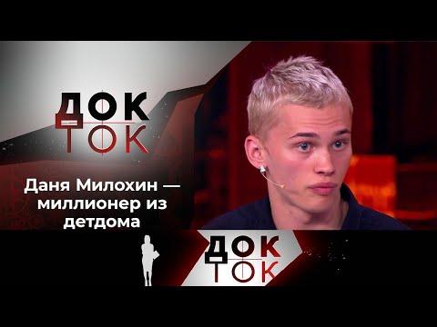 Даня Милохин: украденное детство. Док-ток. Выпуск от 24.06.2021