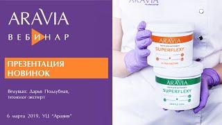 вебинар Aravia Professional. Презентация новинок Суперпластичные сахарные пасты Superflexy