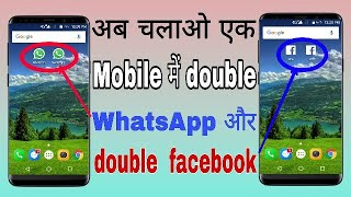 How to use two WhatsApp in one mobile!! AK mobile main do WhatsApp kaise chalaye;By Technical Tricks