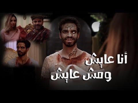 زومبي مصري بيحب بنت وراح يطلبها من أبوها | عمر شرقي Omar Sharky