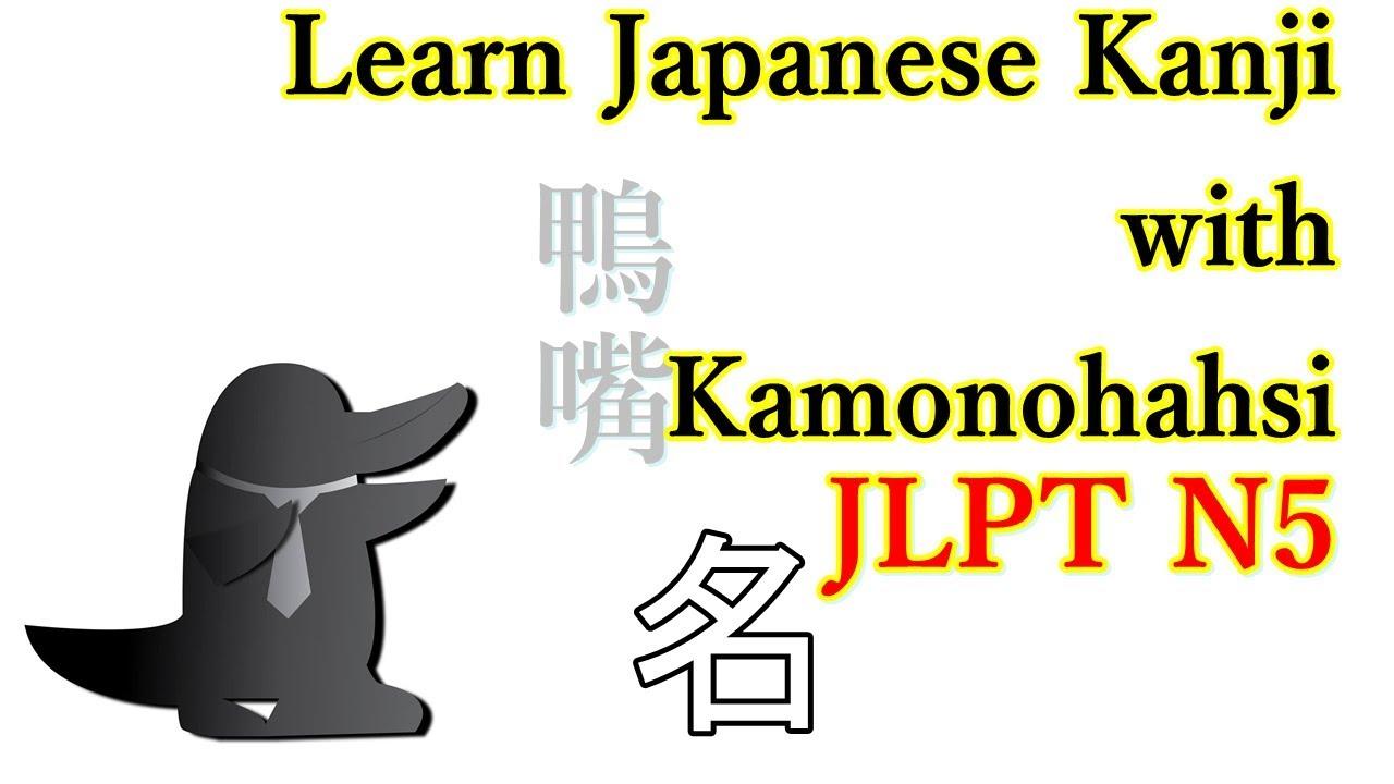 Learn Japanese Kanji For Jlpt N5 Youtube