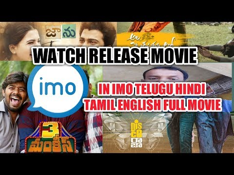 Watch movie in imo telugu hindi tamil english || How to watch download movie in imo channel