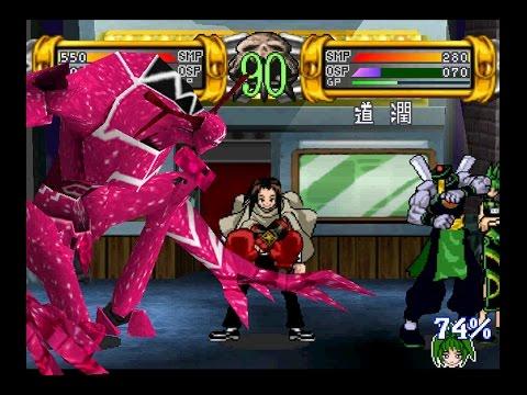 Shaman King: Spirit of Shamans [PS1] - play as Hao Asakura
