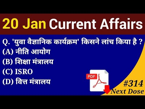 Next Dose #314 | 20 January 2019 Current Affairs | Daily Current Affairs | Current Affairs In Hindi