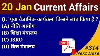 Next Dose 314  20 January 2019 Current Affairs  Daily Current Affairs  Current Affairs  n Hindi