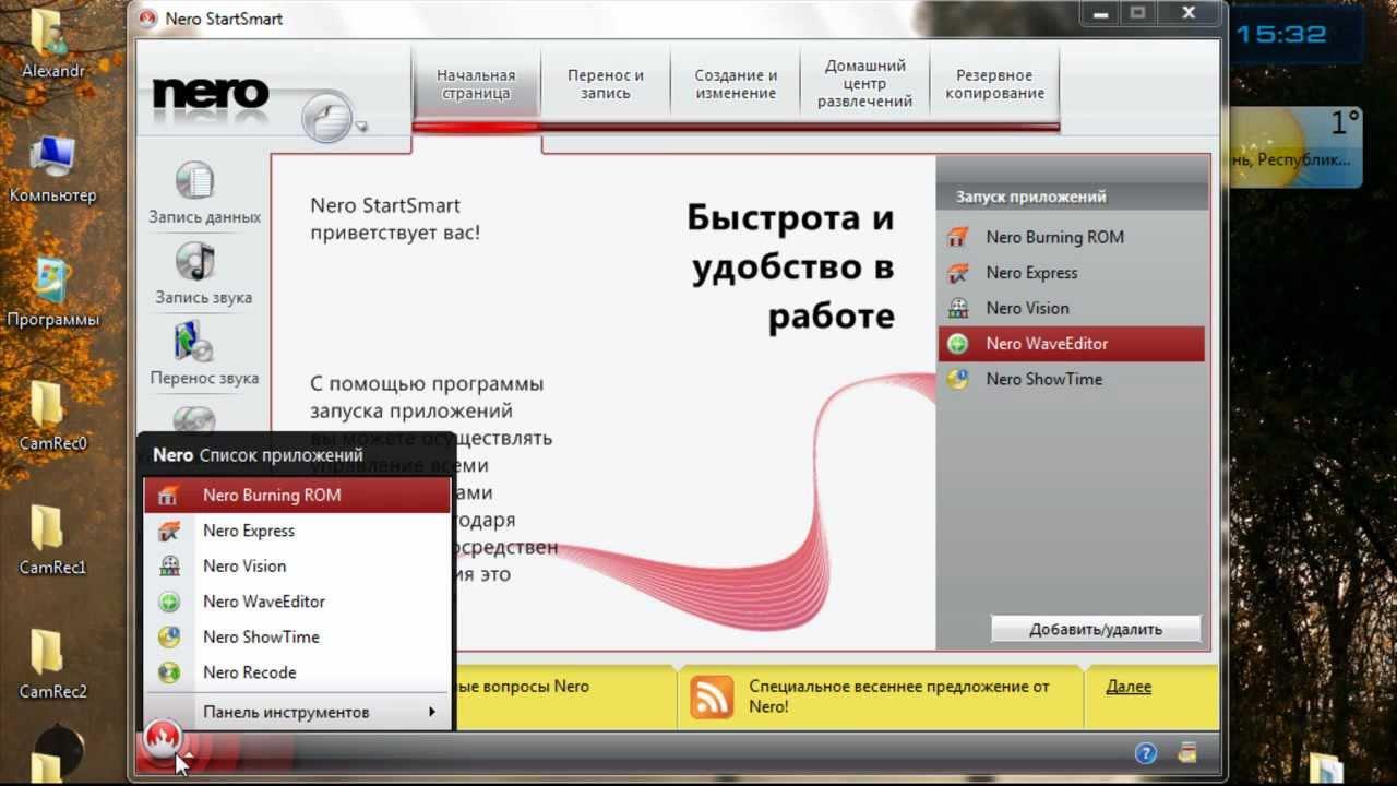 Инструкция по работе с программой nero vision на русском языке