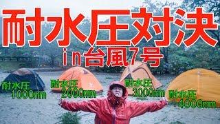 【耐水圧1000mm~4000mm】台風の雨の中でテントの耐水圧比較してみた BUNDOK vs Naturehike Hiby3