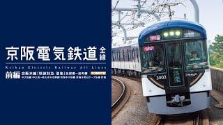 京阪電気鉄道 全線 前編 4K撮影作品 サンプルムービー