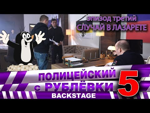Полицейский с Рублёвки 5. Backstage 3.