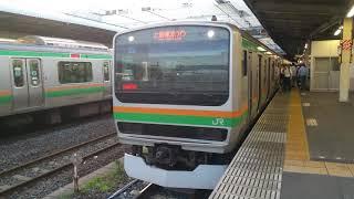 上野東京ラインE231系 + E233系 大宮発車