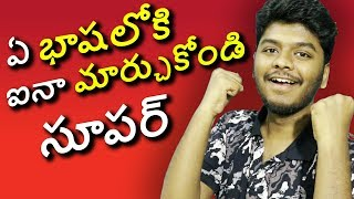 How to Translate Any Video into Any Language   Dub Any Video in 2 Minutes   Sai Nithin