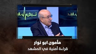 مأمون ابو نوار - قراءة أمنية في المشهد