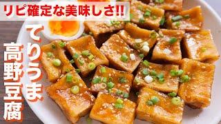 てりうま高野豆腐  kattyanneru/かっちゃんねるさんのレシピ書き起こし