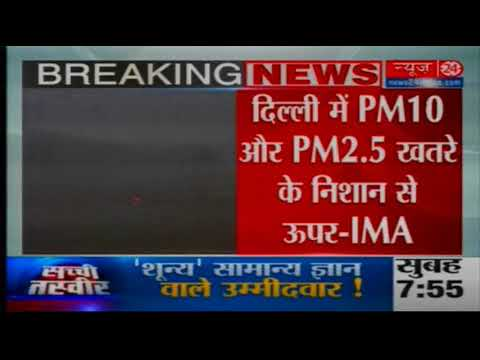 Shut Down Outdoor Activity in Schools, IMA Tells Delhi Govt