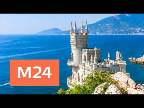 Смотреть фото Четвертую годовщину воссоединения Крыма с Россией отпразднуют в Москве - Москва 24 новости россия москва