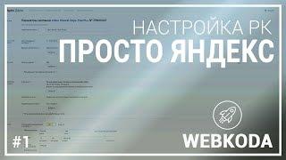 Настройка рекламной кампании Яндекс Директ  Урок 1