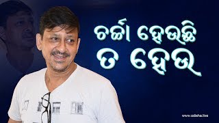 Sidhant Mohapatra, BJD MP | Controversy on Party Ticket | 2019 Election Exclusive