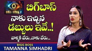 బిగ్ బాస్ నాకు ఇచ్చిన డబ్బులు|Tamanna Simhadri about Bigg Boss Remuneration | #biggbossteluguseason3