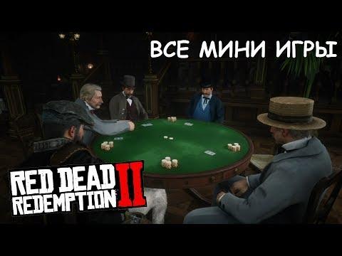 Red Dead Redemption 2 Все мини игры (Блэкджек, Пять пальцев, Домино, Покер)