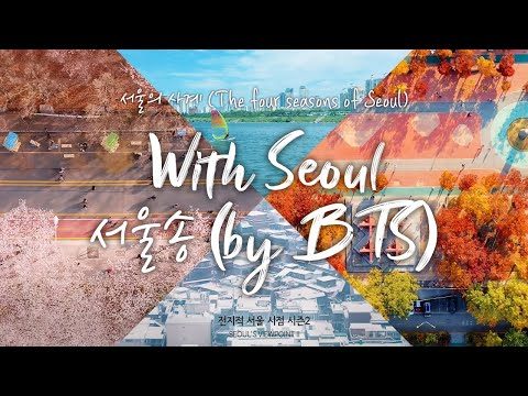 [4K] BTS - With Seoulㅣ서울의 사계(The Four Seasons of Seoul) 전지적서