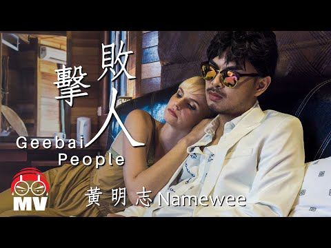 Namewee【Geebai People 】