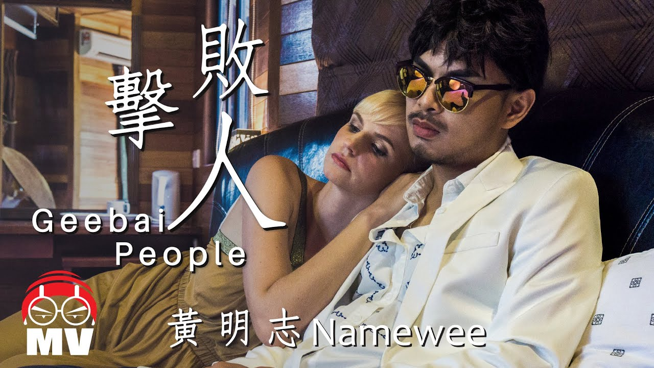 Namewee 黃明志禁爆單曲【Geebai People 擊敗人】@亞洲通吃2018專輯 All Eat Asia