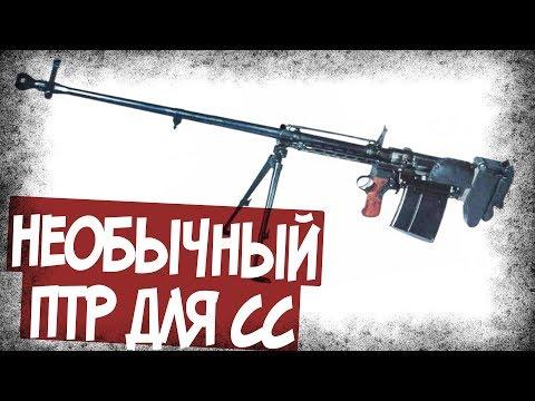 Чем Уникально ПТР Для Войск СС? Необычное Оружие