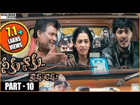 Neeku Naaku Dash Dash Telugu Movie || Part 10/13 || Prince, Nandita || Shalimarcinema