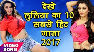 Best Top 10 Songs 2017 लूलिया का 10 सबसे हिट गाना Nidhi Jha JukeBOX Bhojpuri Hit Songs