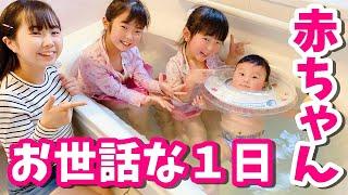 今日は3姉妹で1日ゆうき君のお世話にチャレンジしてみました✨ 一緒にお風呂に入ったり、ミルクをあげたり1日お母さんがんばりました♪ ☆動画内で使用したベビー ...