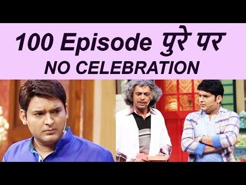Sunil के बिना Kapil नहीं करेंगे 100th Episode का CELEBRATION - The Kapil Sharma Show