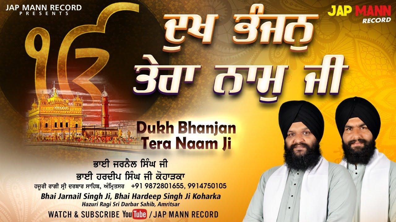Dukh Bhanjan Tera Naam Ji || Bhai Jarnail Singh Ji Koharka || Jap Mann Record || Shabad 2020
