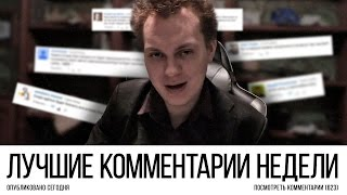 ЛУЧШИЕ КОММЕНТАРИИ НЕДЕЛИ(Мой канал на YouTube http://youtube.com/russianstandup Лайв-канал (бэкстейджи, подкасты, летсплеи) http://youtube.com/khovanskyinthesky Следи..., 2015-12-15T16:00:29.000Z)