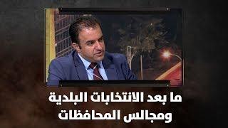 د. عامر بني عامر ود. أمين المشاقبة - ما بعد الانتخابات البلدية ومجالس المحافظات