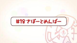 『刀使ノ巫女 刻みし一閃の燈火』宣伝マンガ「とじのとも」#18 さぽーとめんばー <ボイス付き>