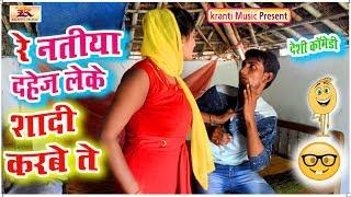 #COMEDYVIDEO || #RE NATIYA DAHEJ LEKE SHADI KARBE TE || #BHOJPURI COMEDY VIDEO || #KRANTI MUSIC