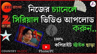 how to upload serial video on YouTube without copyright strick সিরিয়াল ভিডিও আপলোড Harehsn_Officail