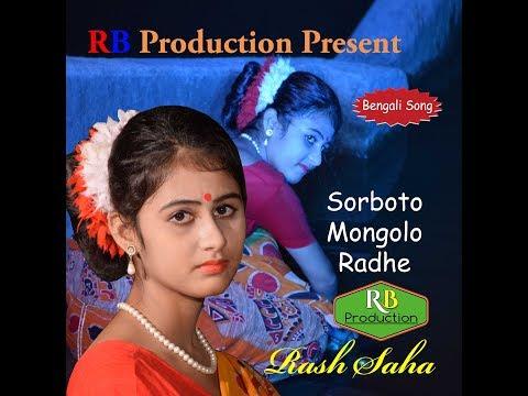 Juboti Radhe(যুবতী রাধে) Covered BySumi Mirza Sarboto Mangolo Radhe Binodini Rai ||